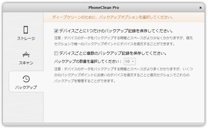 PhoneClean概要 4
