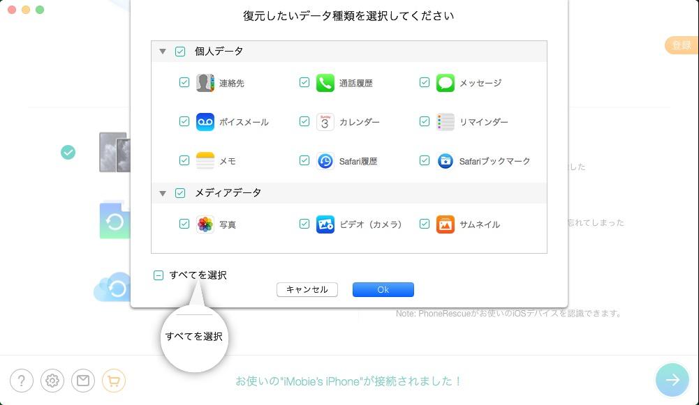 PhoneRescueのメインインターフェイス