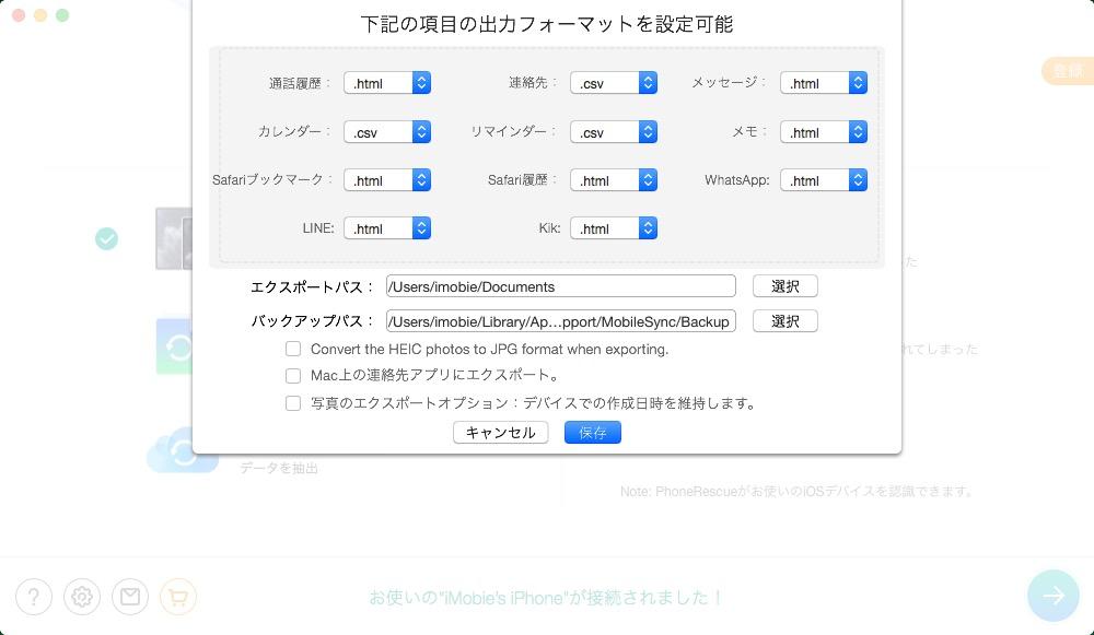 PhoneRescueの設定画面