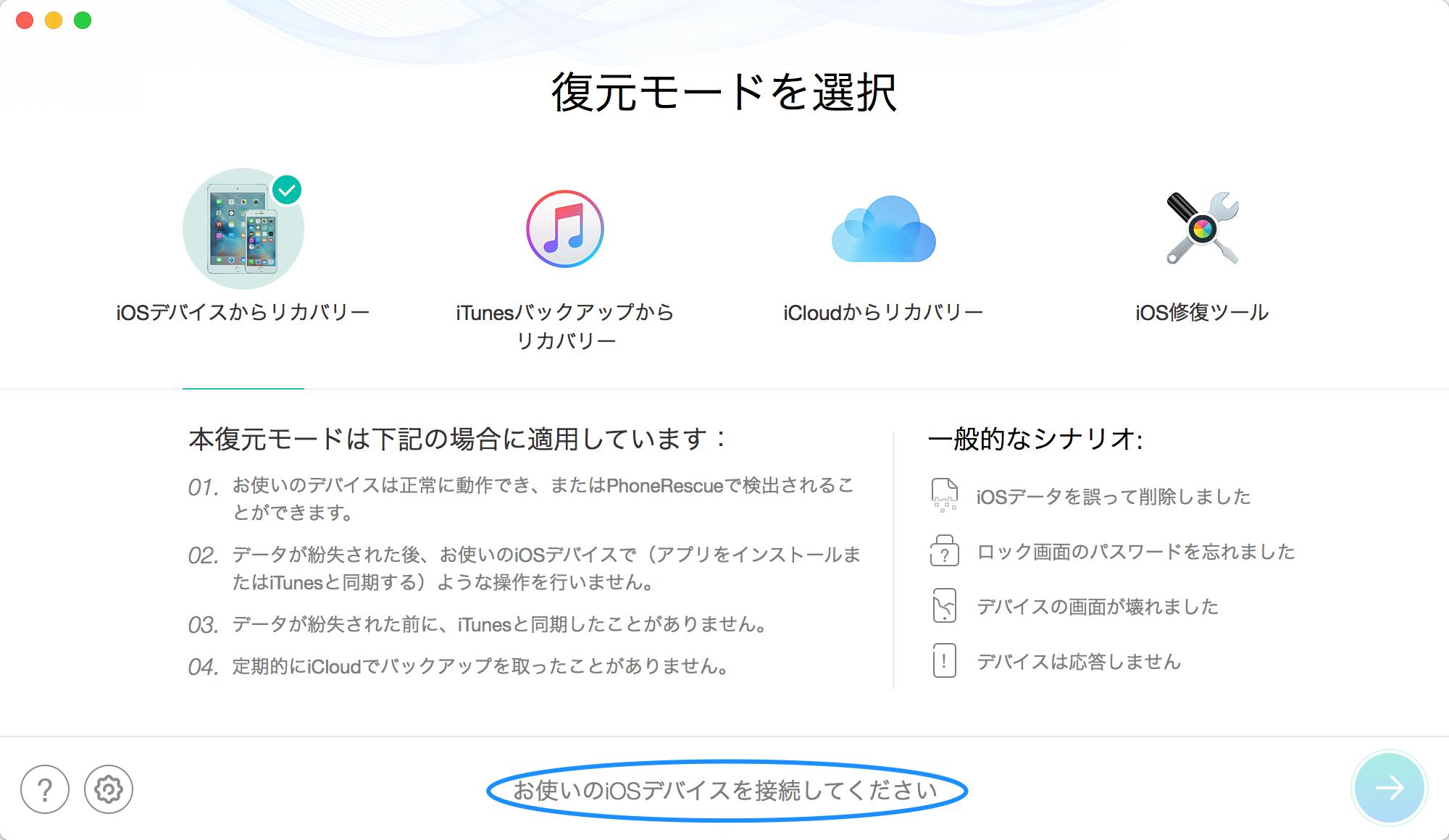 iOSデバイスを接続する