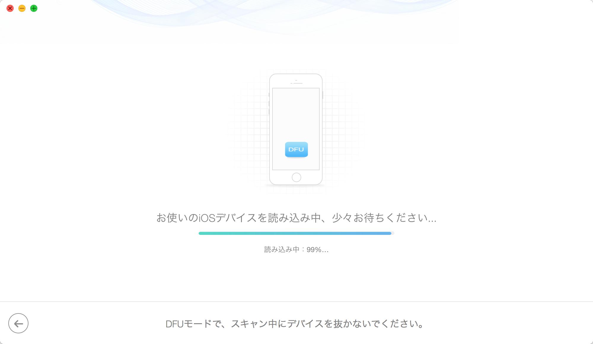 デバイスに接続する