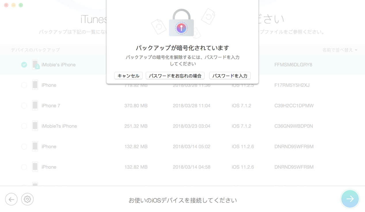 暗号化されたiTunesバックアップからリカバリー - 3