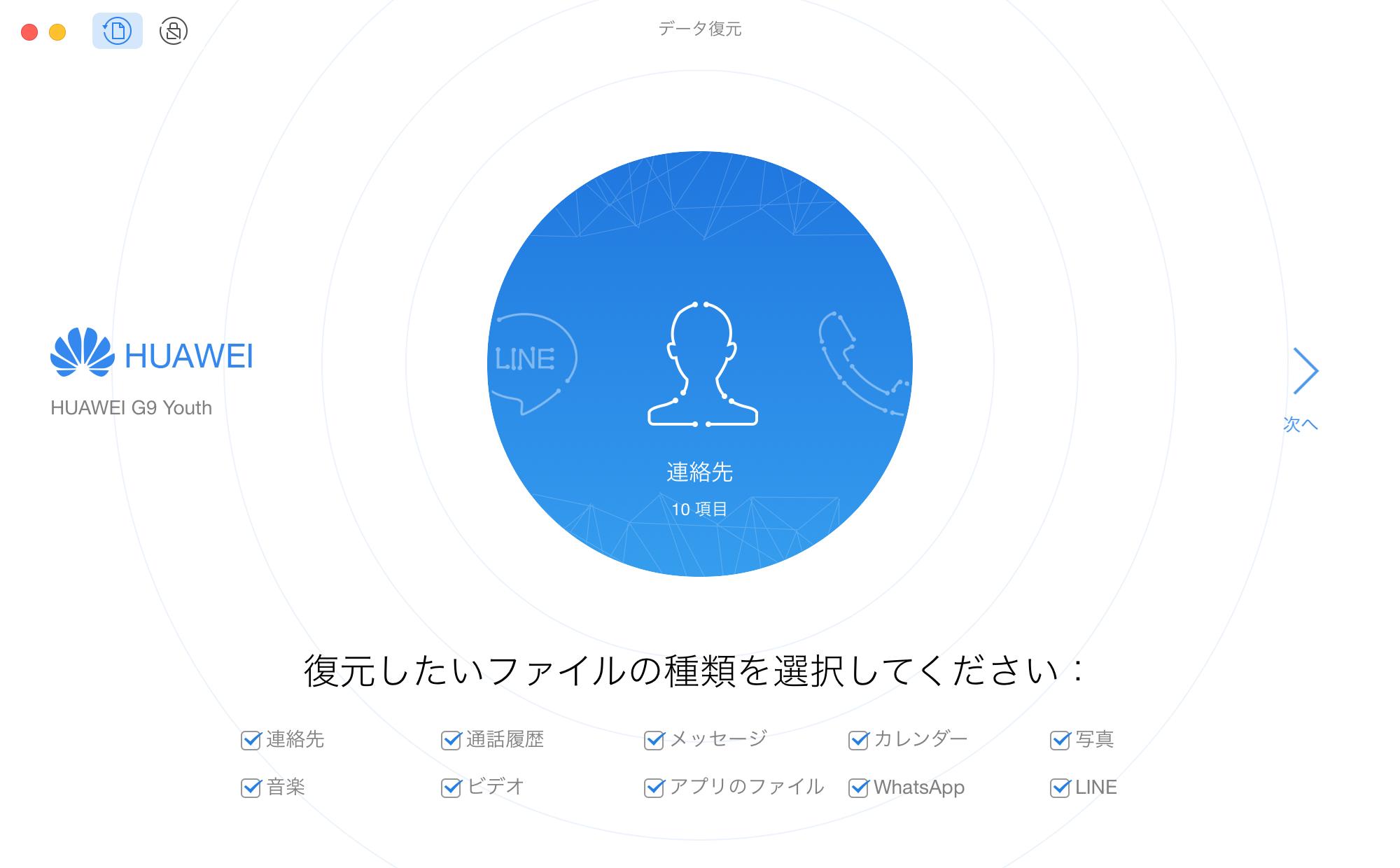PhoneRescue - HUAWEIデータ復元のホーム画面