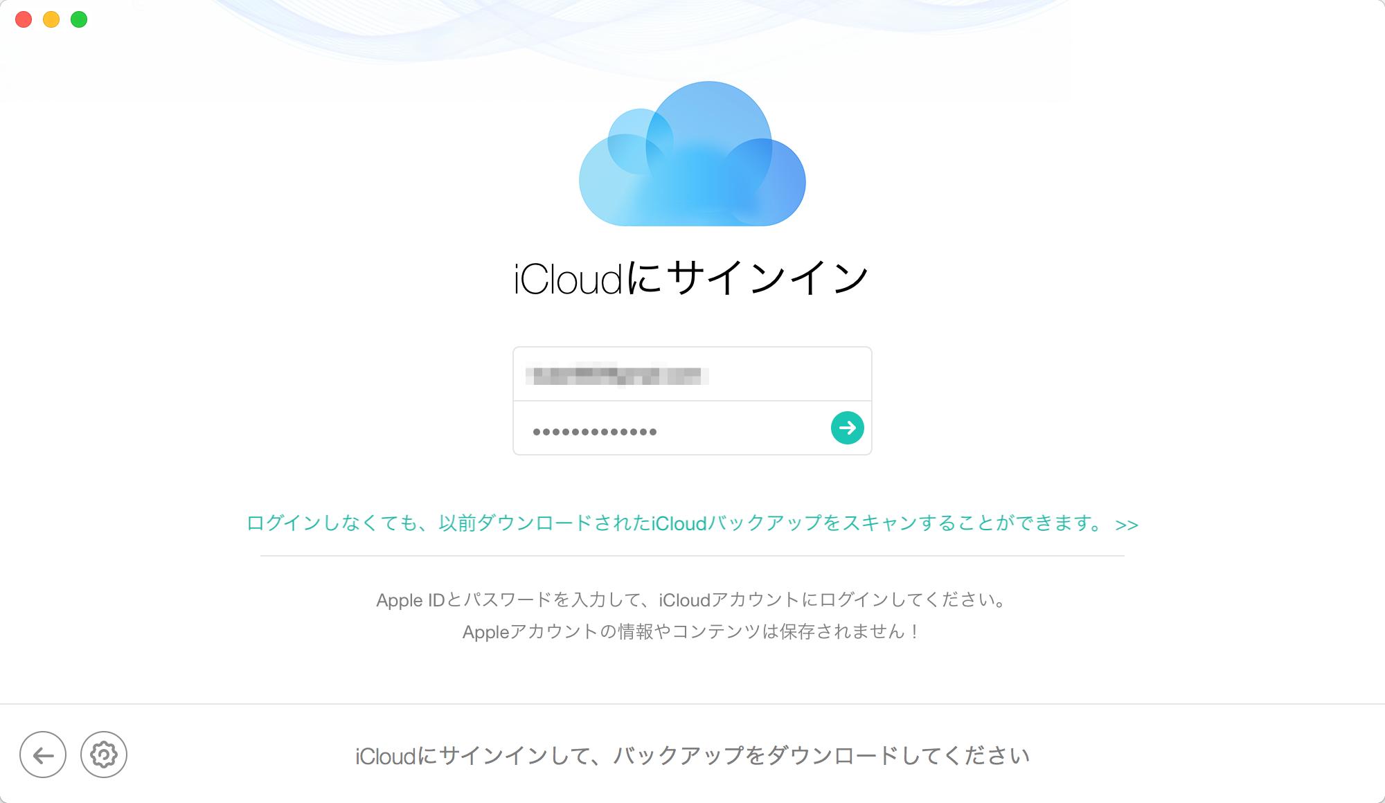 iCloudにログインする
