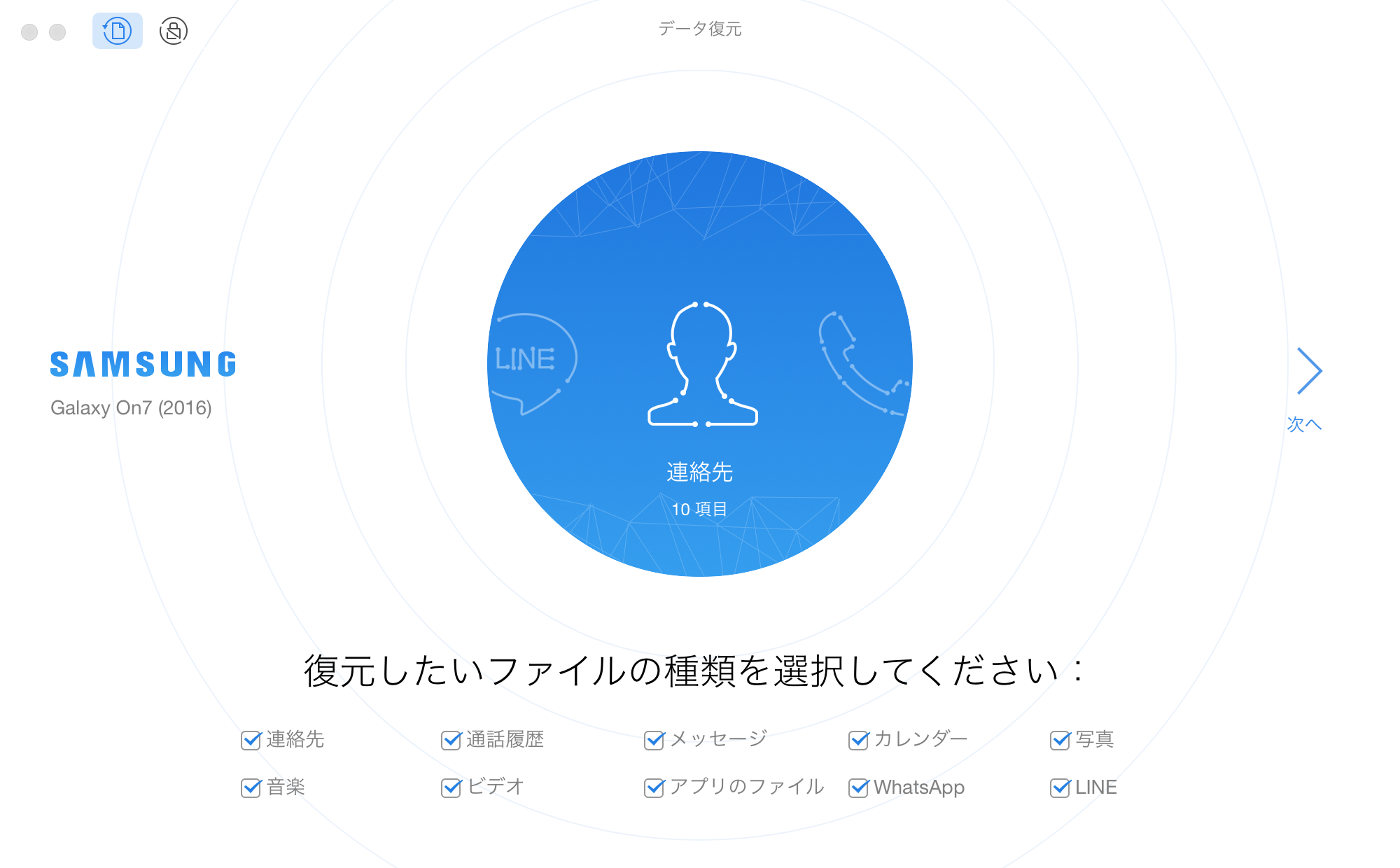PhoneRescue - SAMSUNGデータ復元のホーム画面