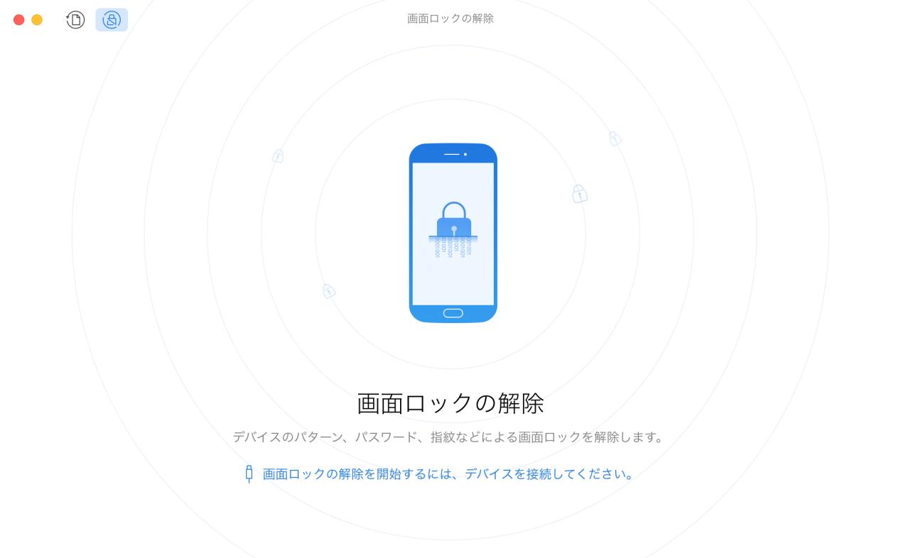 LGデバイスを接続