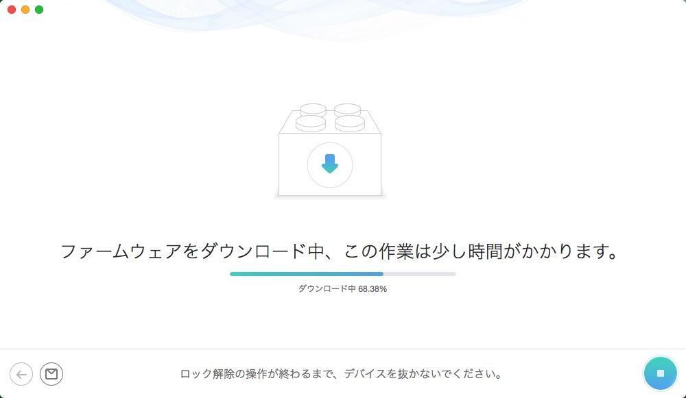 暗号化されたiTunesバックアップからリカバリー - 6