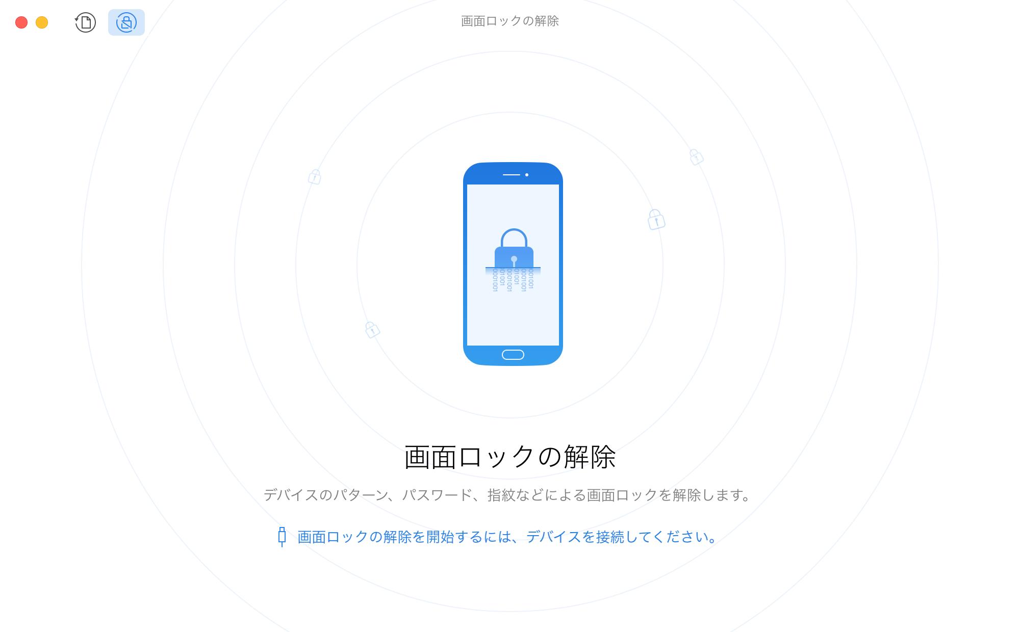 SAMSUNGデバイスを接続