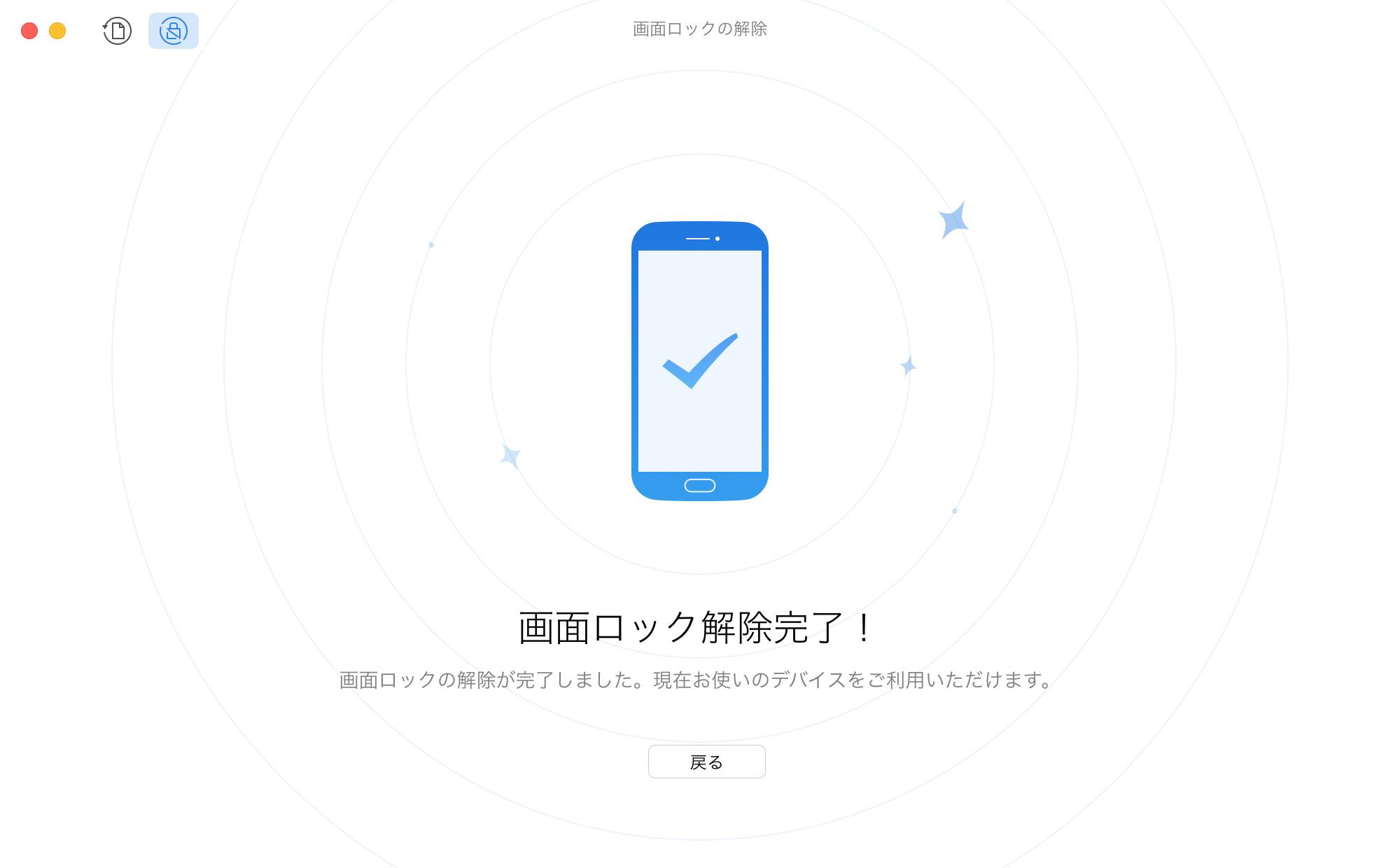SAMSUNGの画面ロック解除に成功
