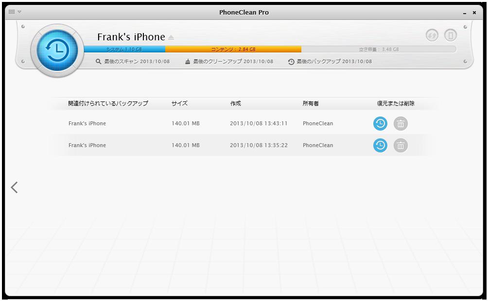 iOSデバイスを復元する方法 2