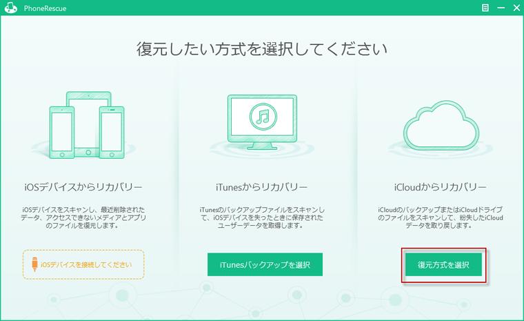 PhoneRescueのメインインターフェース