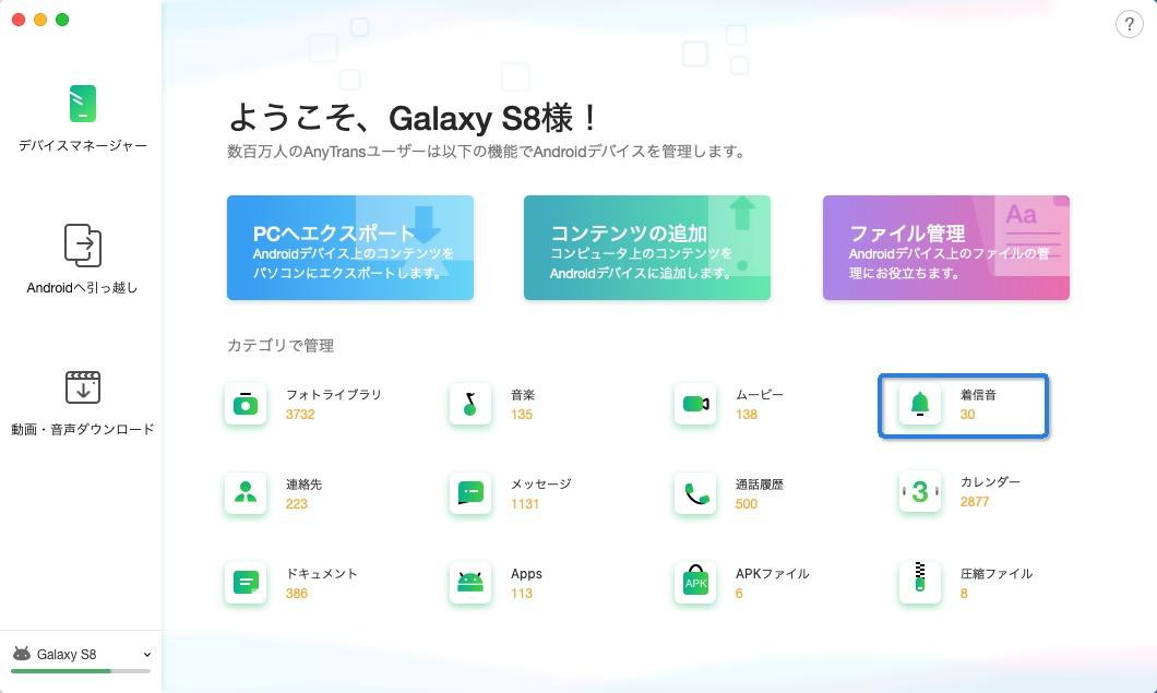 AnyDroidのメインインタフェース