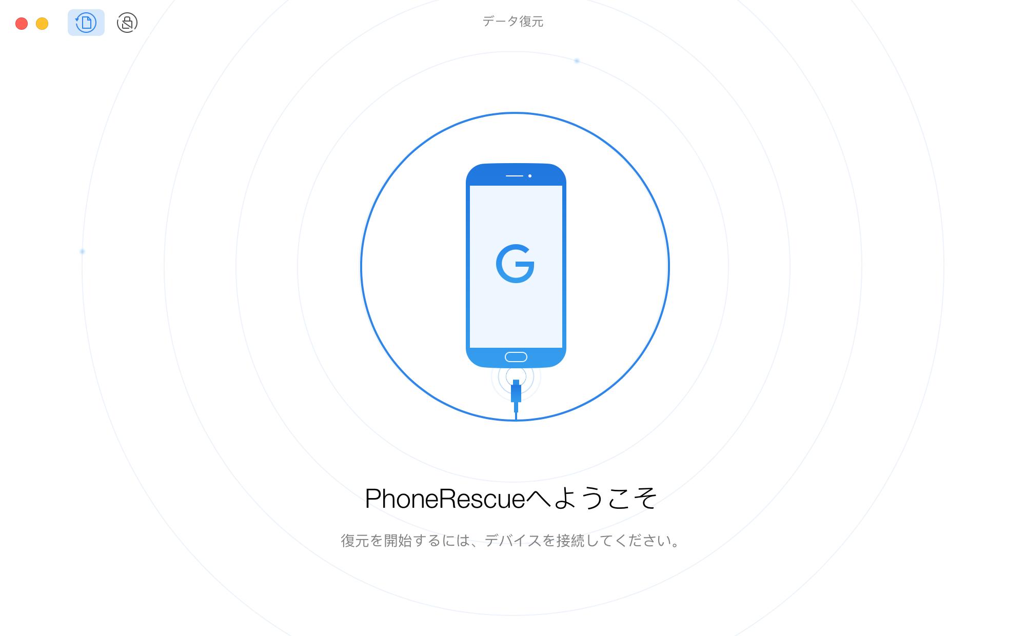 PhoneRescue - Googleデータ復元のウェルカムインターフェイス