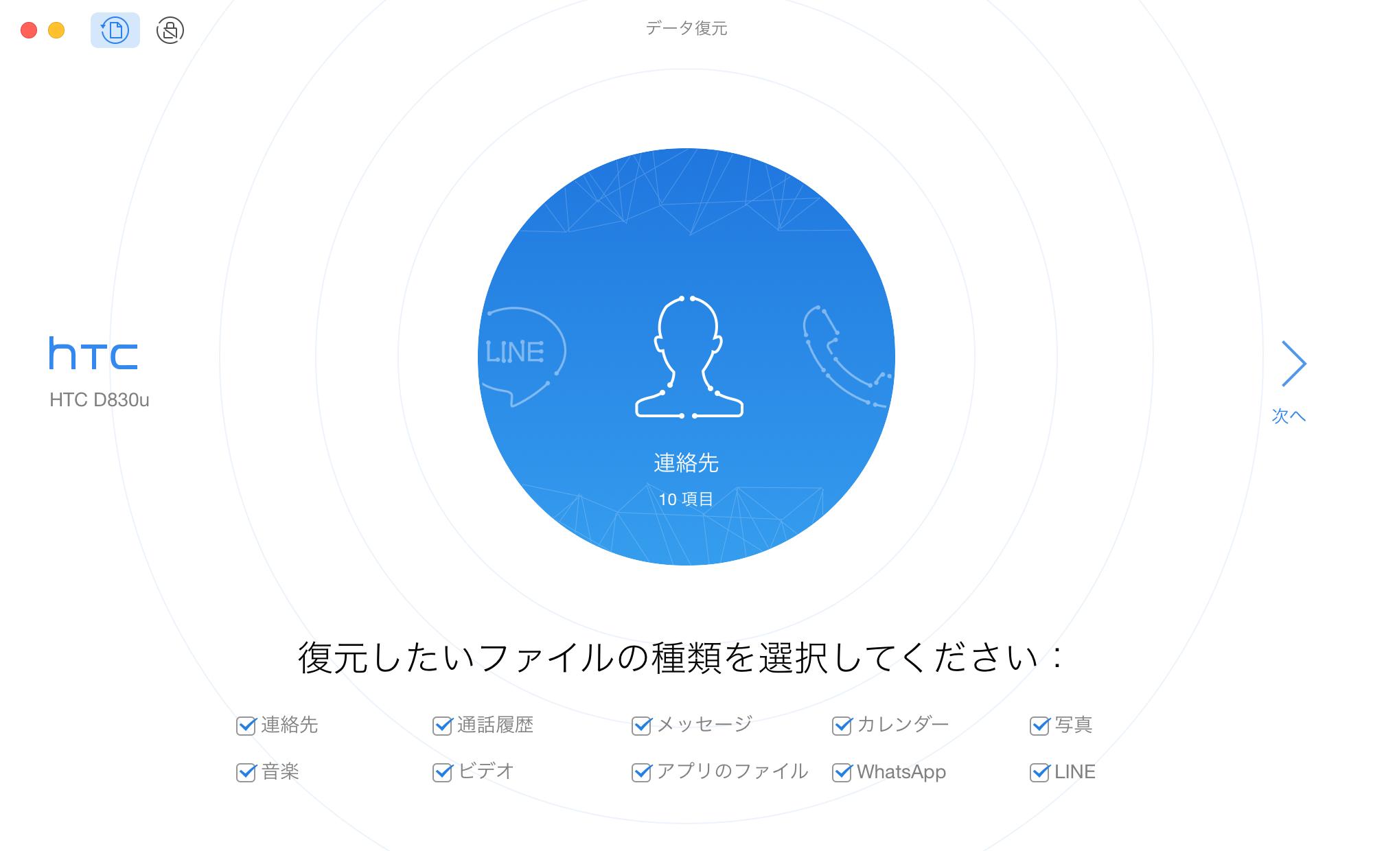 PhoneRescue for HTCのメインインターフェース
