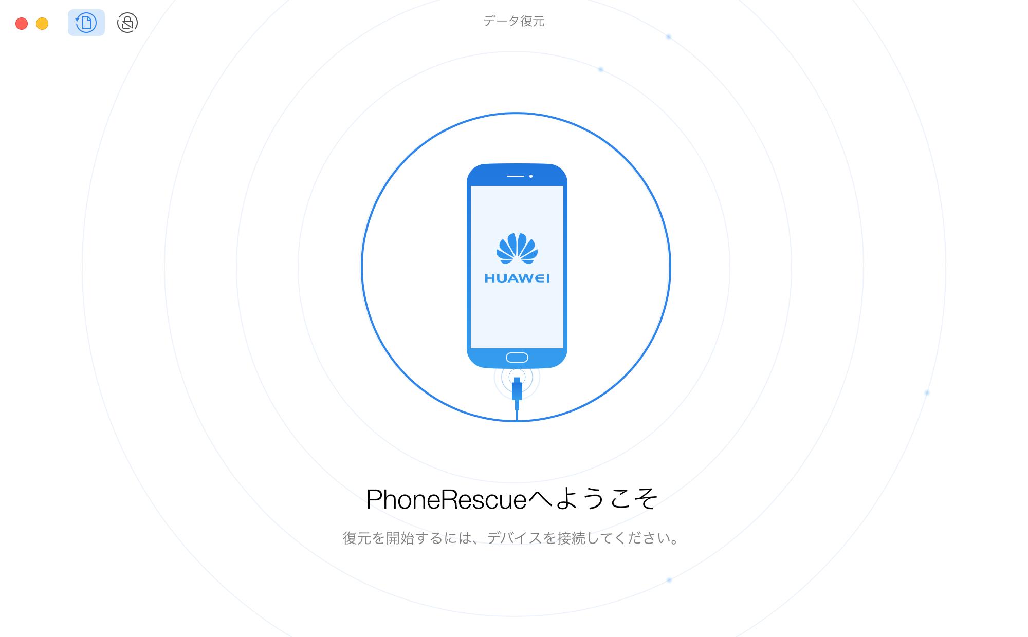 PhoneRescue - HUAWEIデータ復元のウェルカムページ