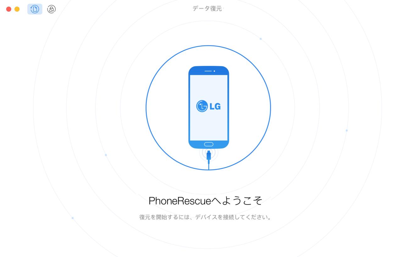 「PhoneRescue - LGデータ復元」へようこそ