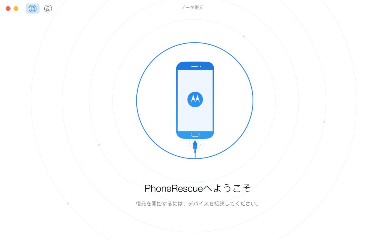 PhoneRescue for HTCのウェルカムページ