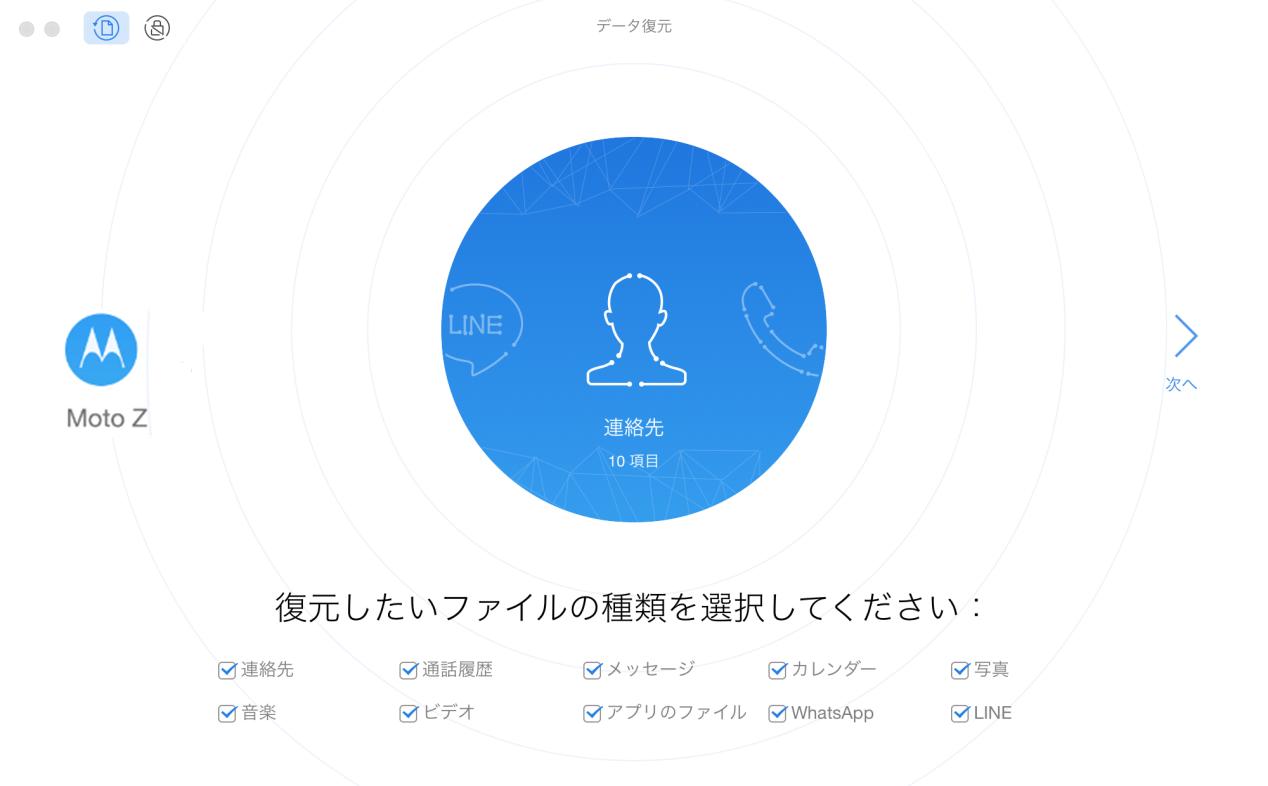 「PhoneRescue - MOTOROLAデータ復元」のメインインタフェース
