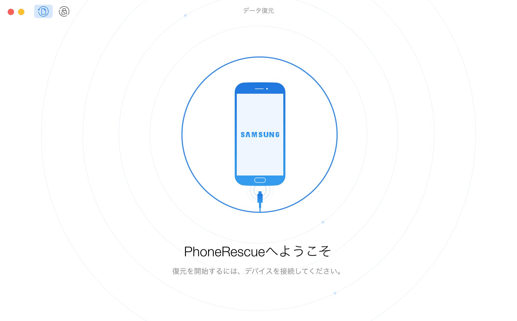 PhoneRescue - SAMSUNGデータ復元のウェルカムインターフェイス