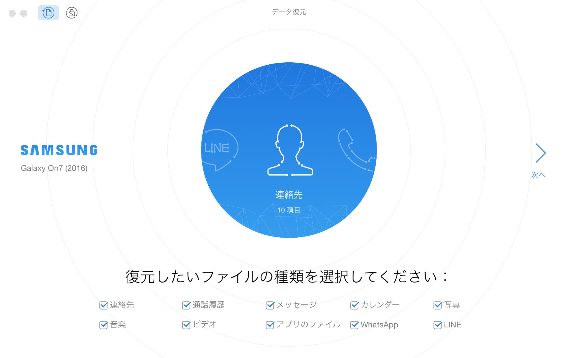 PhoneRescue - SAMSUNGデータ復元のメインインターフェイス