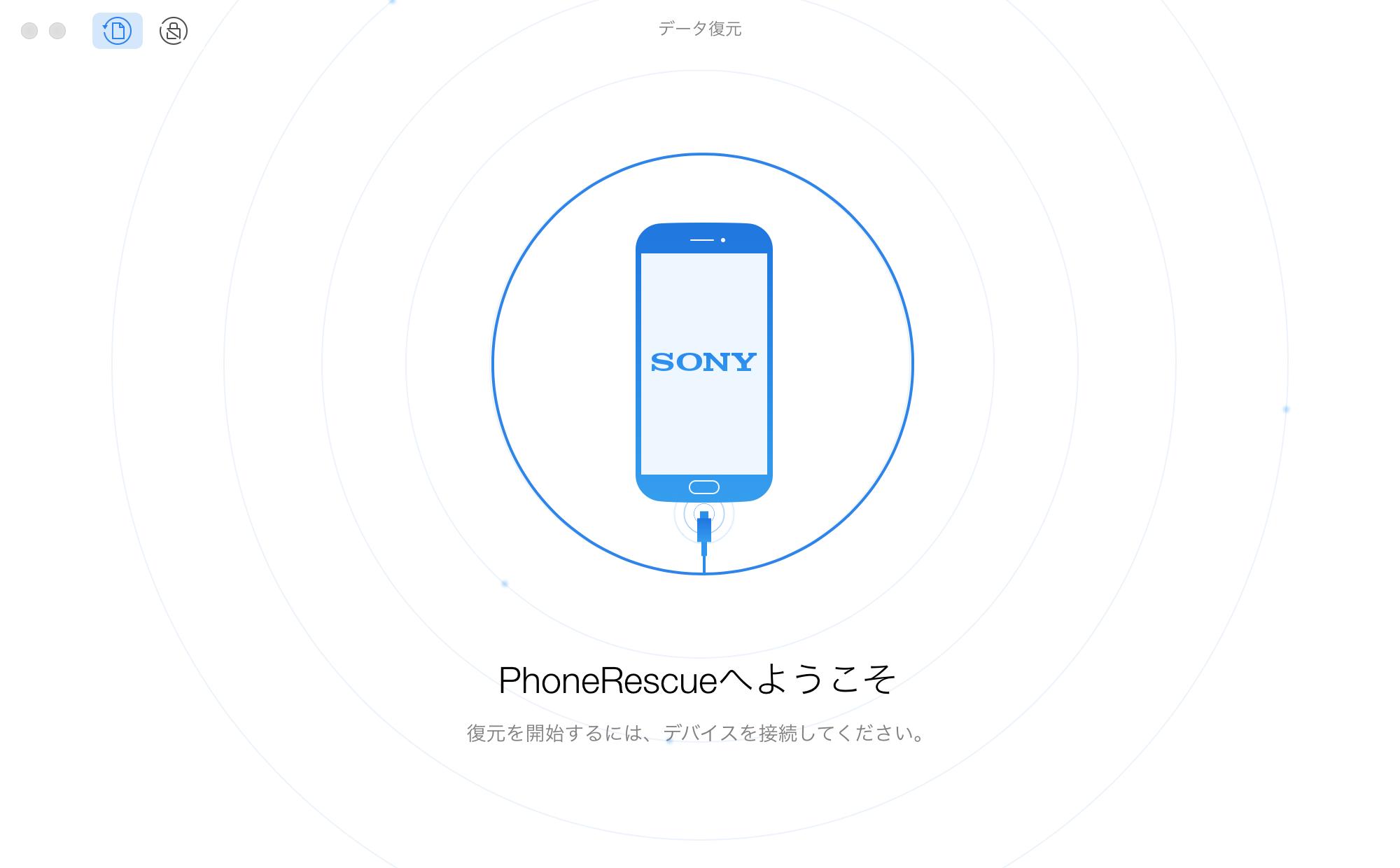 PhoneRescue for Androidのウェルカムページ