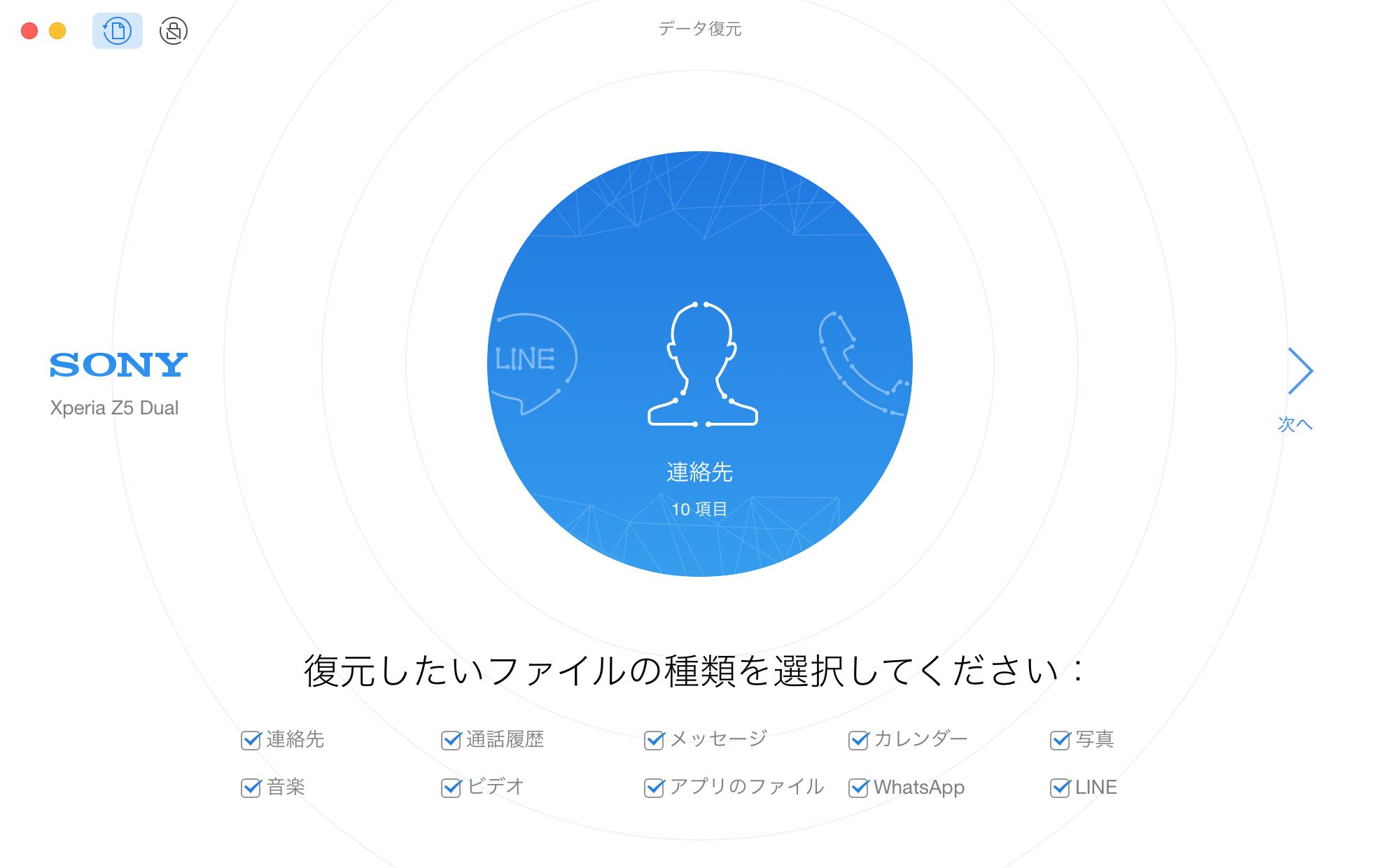PhoneRescue - SONYデータ復元のメインインターフェース
