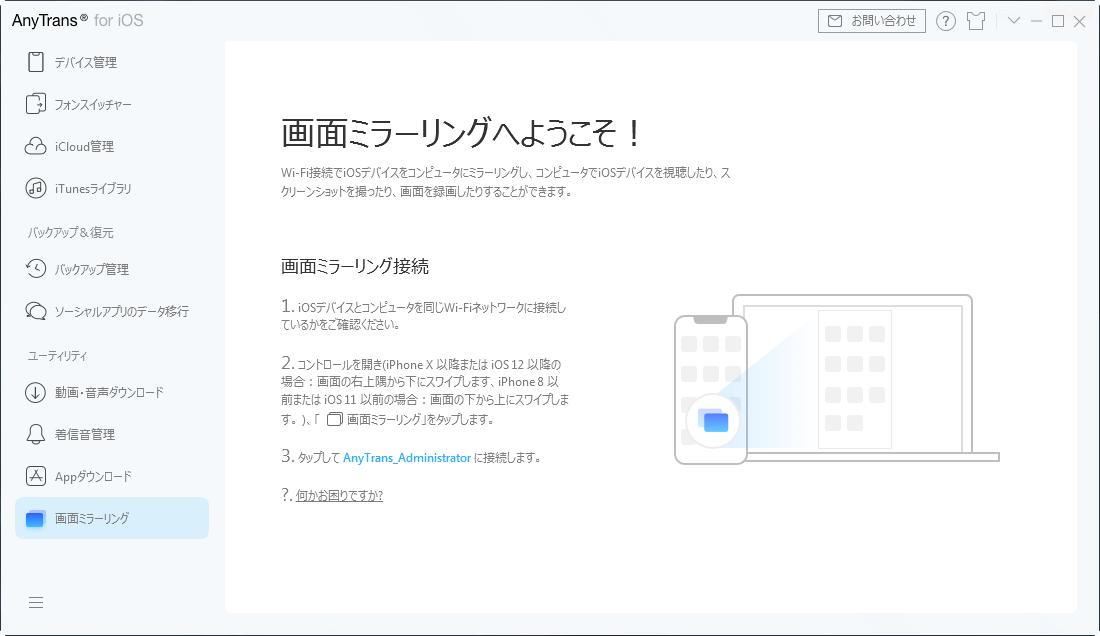 iOSデバイスとPCを同じWi-Fiに接続