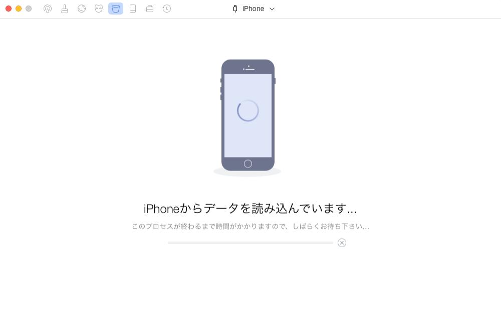 PhoneClean読み込み画面