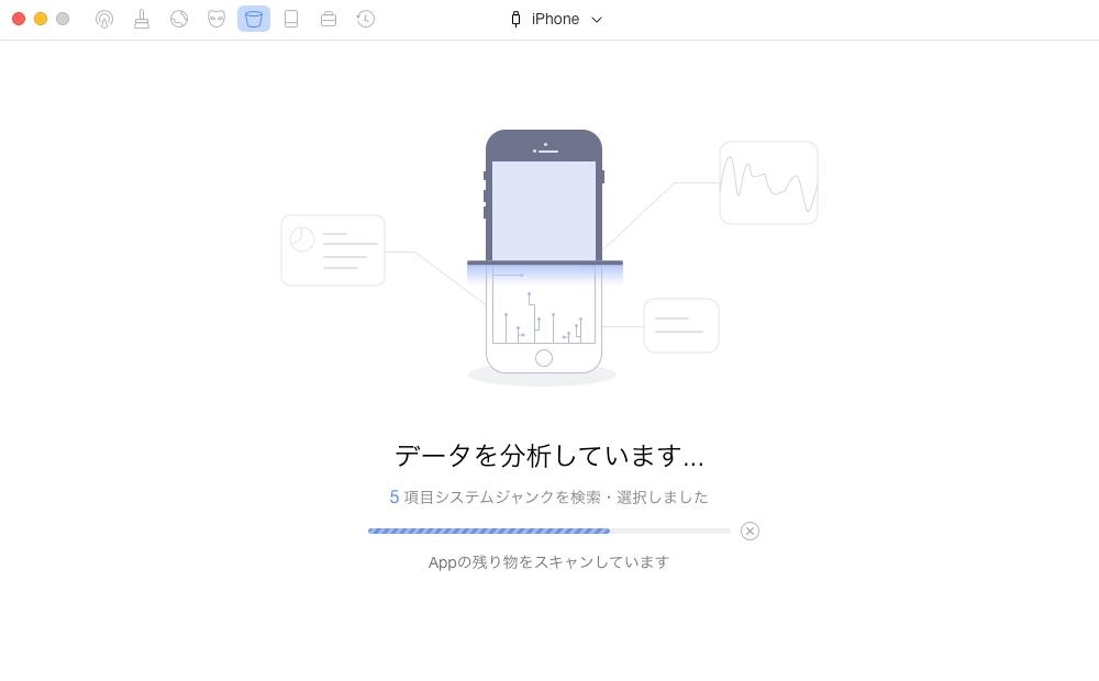 PhoneClean分析画面