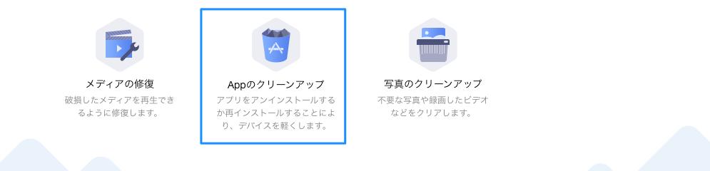 Appのクリーンアップを選択