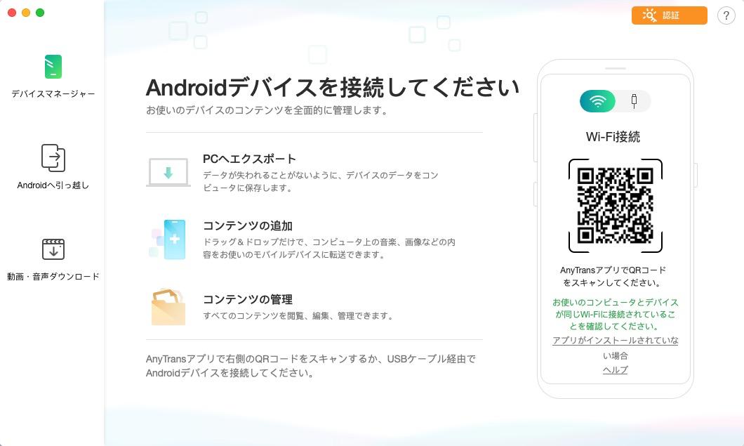 Androidデバイスが未接続