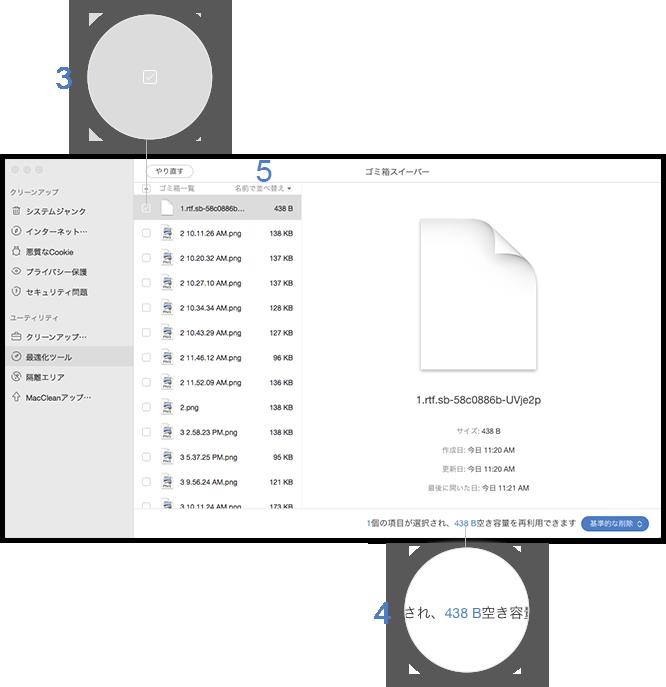 ファイルを選択してクリーン
