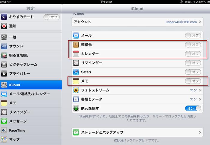 iCloudの接続をオフにする方法 1