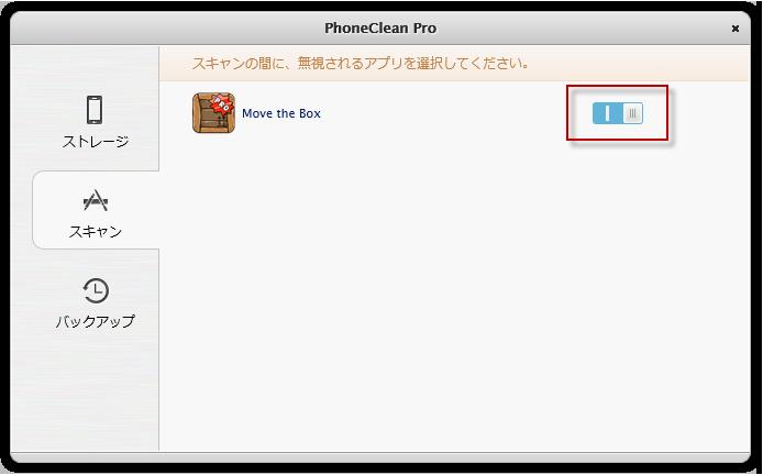 特定のアプリの清掃をスキップ 2