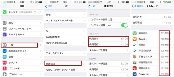 iPhoneの容量情報を機体で確認する