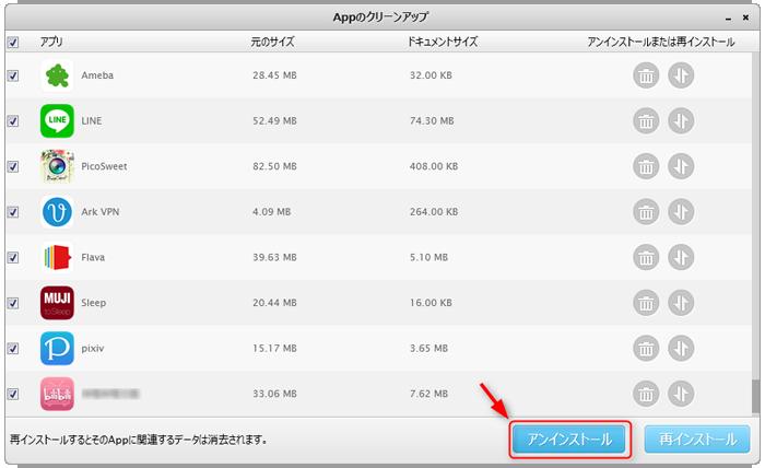 PhoneCleanでアプリを削除する ステップ3