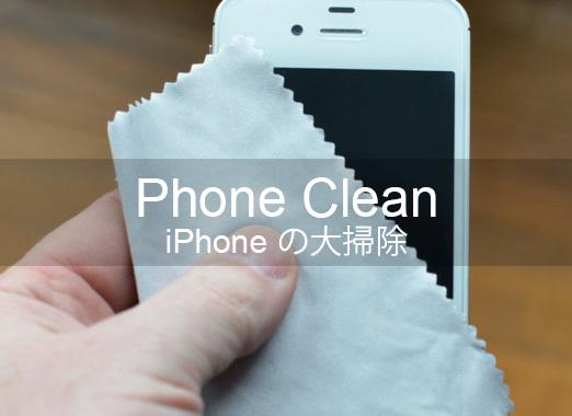 iPhone自体の大掃除