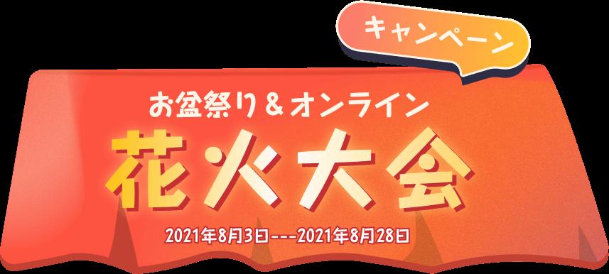 お盆祭り&オンライン花火大会