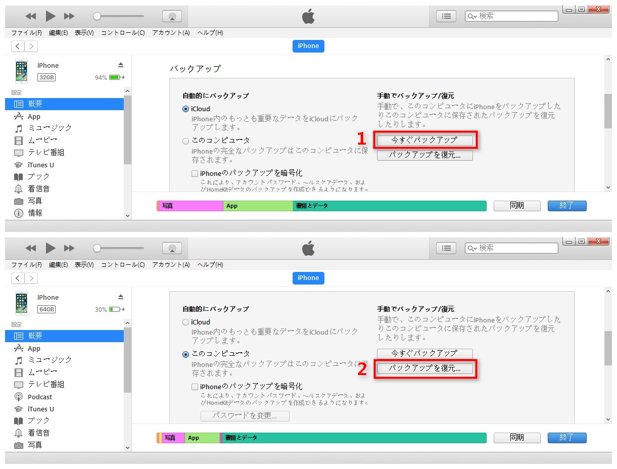 iTunesでiPhoneからiPhoneへデータを移行する