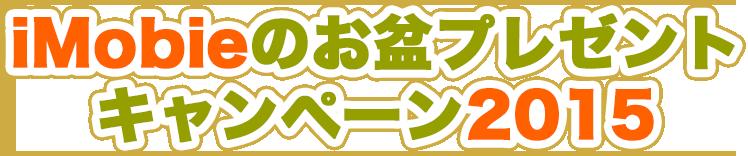 iMobieのお盆プレゼントキャンペーン2015