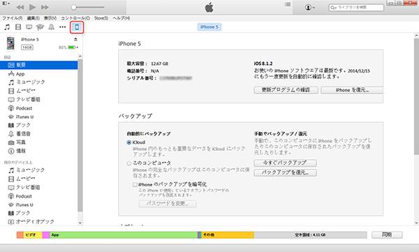 iTunesでiPhone/iPad/iPodの写真を復元する ステップ2