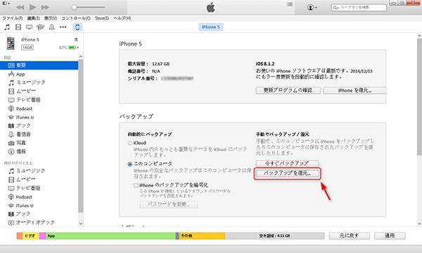 iTunesでiPhone/iPad/iPodの写真を復元する ステップ3)