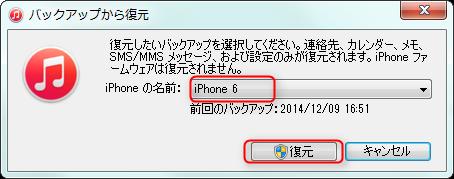 iTunesでiPhone/iPad/iPodの写真を復元する ステップ4