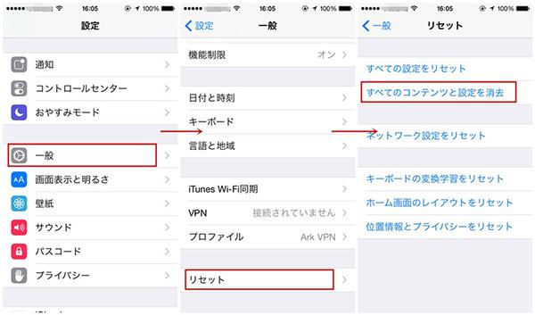 iCloudでiPhone/iPad/iPodの写真を復元する ステップ1