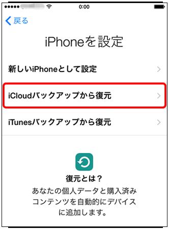 iCloudでiPhone/iPad/iPodの写真を復元する ステップ3