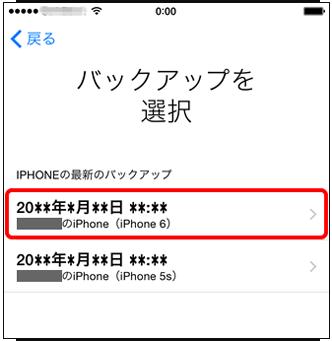 iCloudでiPhone/iPad/iPodのデータを復元する ステップ4