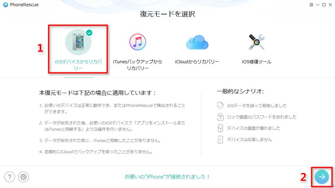 PhoneRescueで直接にiPhone/iPad/iPodから写真を復元する ステップ1
