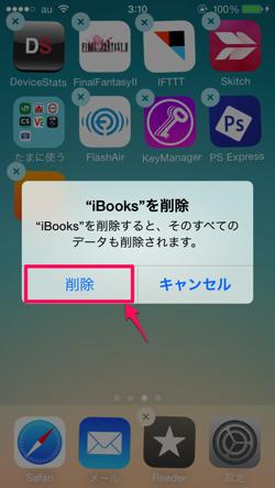 iPhoneから不要なアプリを削除
