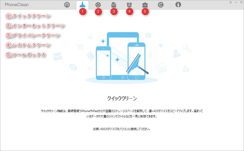 PhoneCleanでiPhone 6/6s (Plus)のストレージ不足を解消する