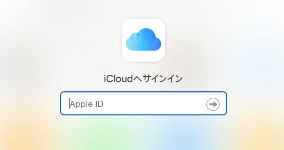 icloudに登録